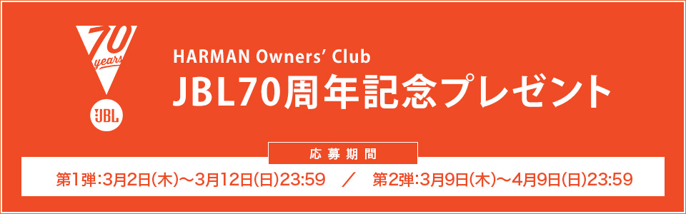 HARMAN Owners' Club JBL70周年記念プレゼント 応募期間【第1弾:3月2日(木)~3月12日(日)23:59 / 第2弾:3月9日(木)~4月9日(日)23:59】