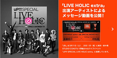 JBL協賛のライブイベント 「uP!!!  SPECIAL LIVE HOLIC extra」