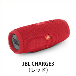JBL CHARGE3(レッド)