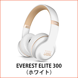 EVEREST ELITE 300(ホワイト)