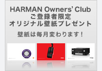 HARMAN Owners' Club ご登録者限定 オリジナル壁紙プレゼント 壁紙は毎月変わります!