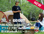JBL×GO OUT | JBLActive speakers アウトドア的、防水Bluetoothスピーカー