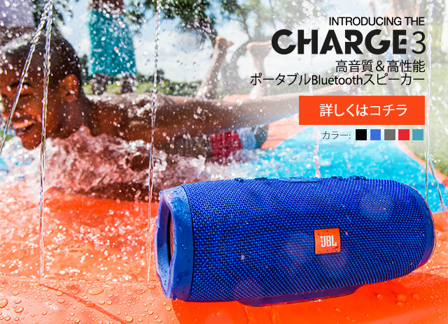 INTRODUCING THE CHARGE3 高音質&高性能ポータブルBluetoothスピーカー【詳しくはコチラ】