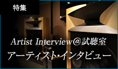 特集|Artist Interview@試聴室